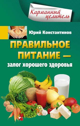 правильное питание читать онлайн