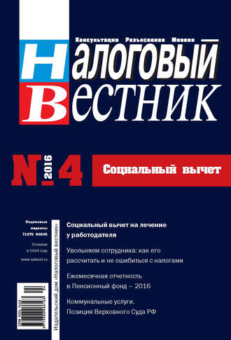 Налоговый вестник № 4/2016 – скачать pdf на литрес, t4.