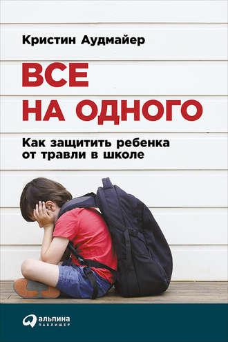 Все на одного: Как защитить ребенка от травли в школе