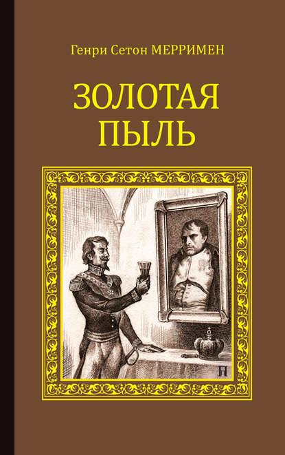 Генри Сетон Мерримен «Золотая пыль (сборник)»