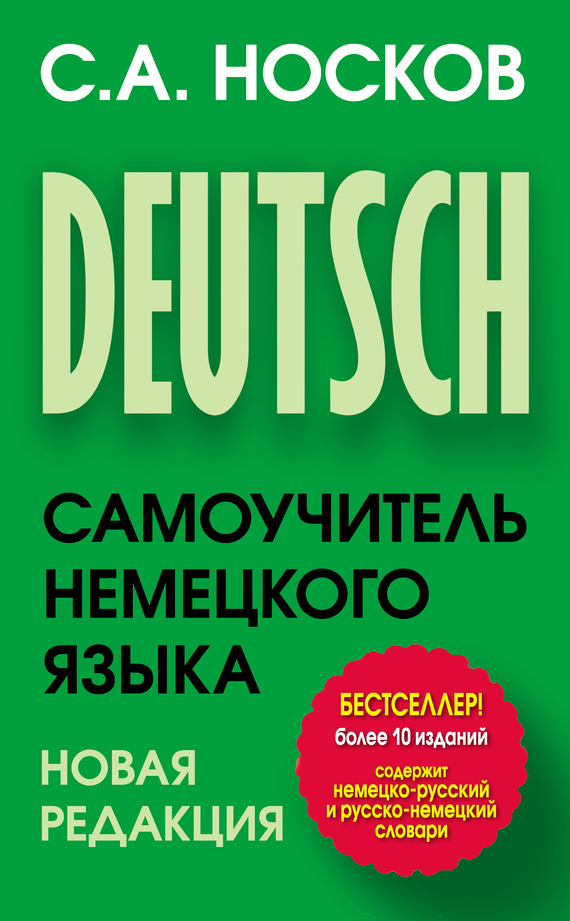 Книга самоучитель немецкого языка скачать