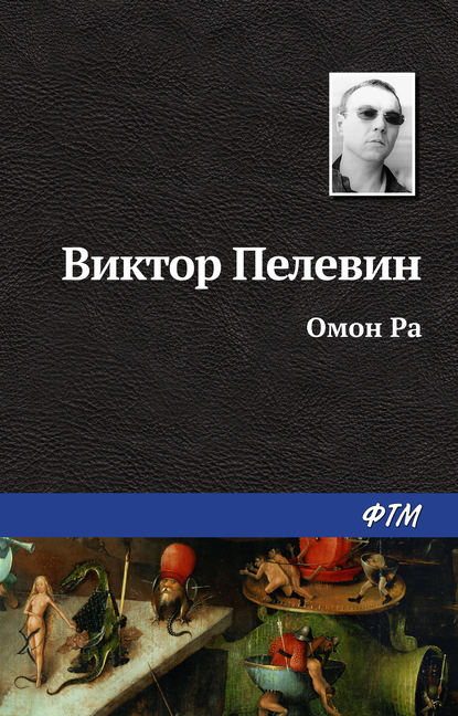 «Омон Ра» Виктор Пелевин