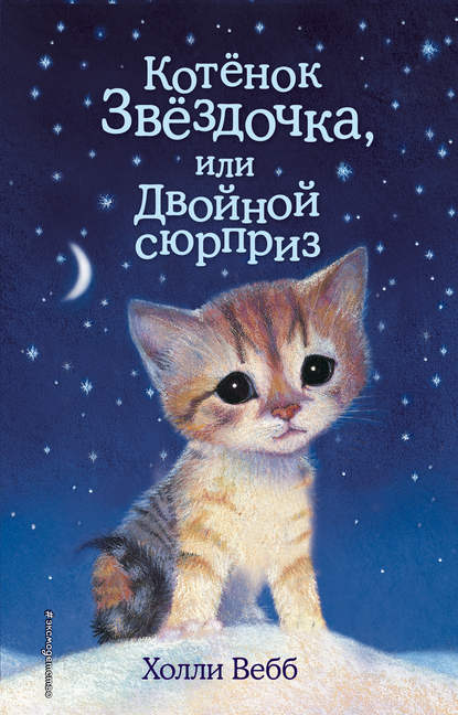 «Котенок Звездочка, или Двойной сюрприз» Холли Вебб