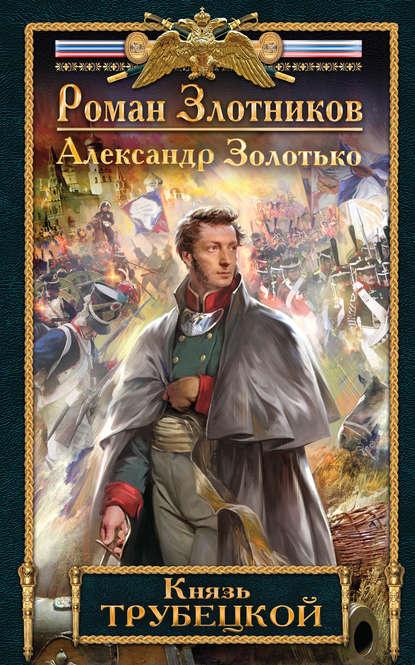 Александр Золотько, Роман Злотников «Князь Трубецкой»