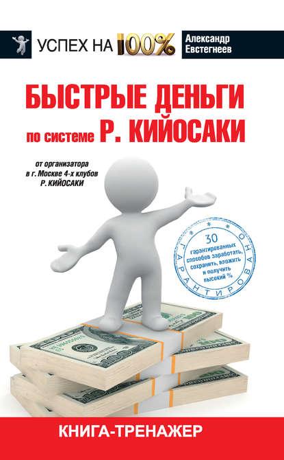 Быстрые деньги по системе Р. Кийосаки   [Infoclub.PRO]