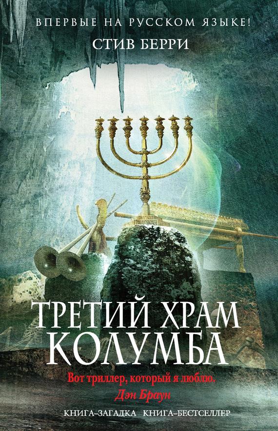 Обложка книги Третий Храм Колумба
