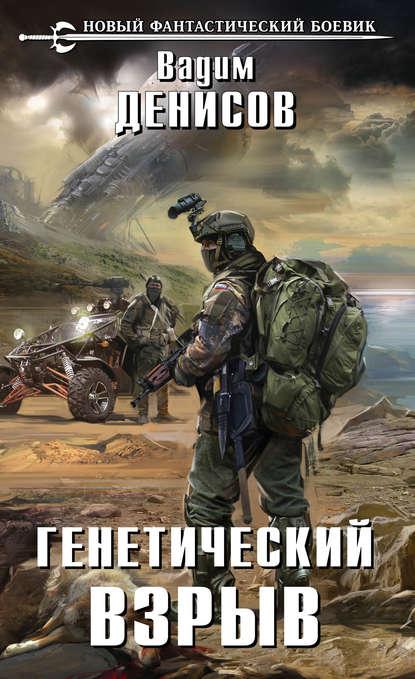 «Генетический взрыв» Вадим Денисов