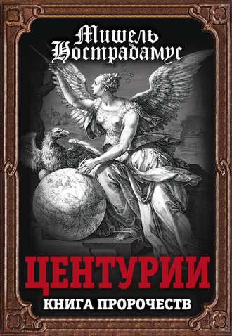 Обложка Центурии. Книга пророчеств