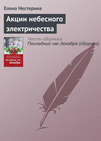 «Акции небесного электричества» Елена Нестерина