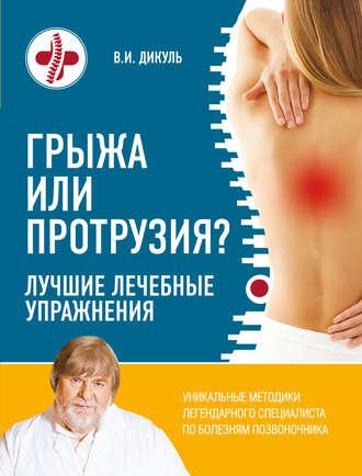 Валентин Дикуль, Грыжа или протрузия? Лучшие лечебные упражнения ...