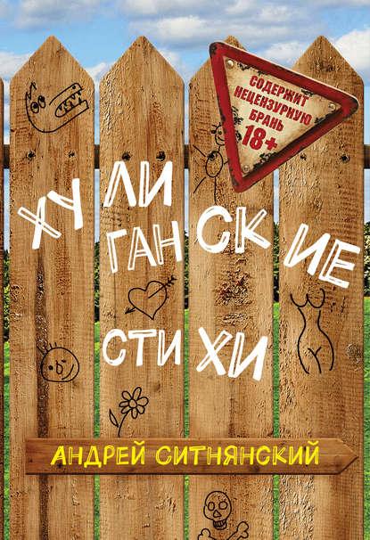 «Хулиганские стихи (сборник)» Андрей Ситнянский