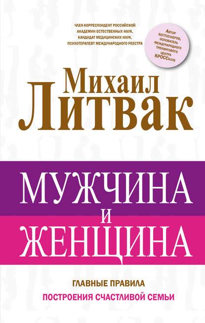 «Мужчина и женщина» Михаил Литвак