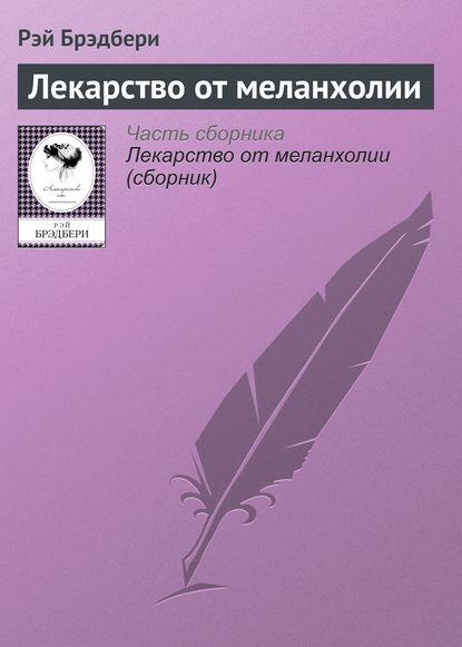 «Лекарство от меланхолии» Рэй Брэдбери