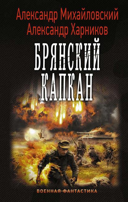 «Брянский капкан» Александр Михайловский, Александр Харников