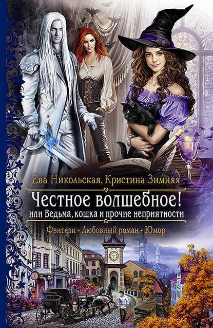 «Честное волшебное! или Ведьма, кошка и прочие неприятности» Ева Никольская, Кристина Зимняя