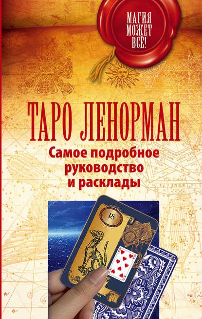«Таро Ленорман. Самое подробное руководство и расклады» Симона Лефевр