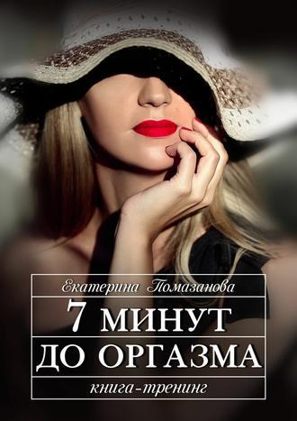 Оргазм читать бесплатно