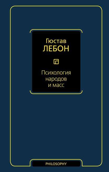 «Психология народов и масс» Гюстав Лебон