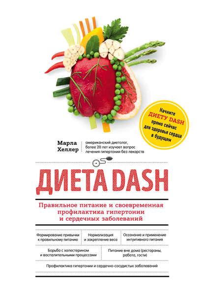 «Диета DASH. Правильное питание и своевременная профилактика гипертонии и сердечных заболеваний» Марла Хеллер