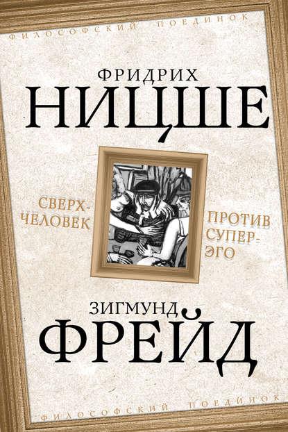 «Сверхчеловек против супер-эго (сборник)» Зигмунд Фрейд, Фридрих Ницше
