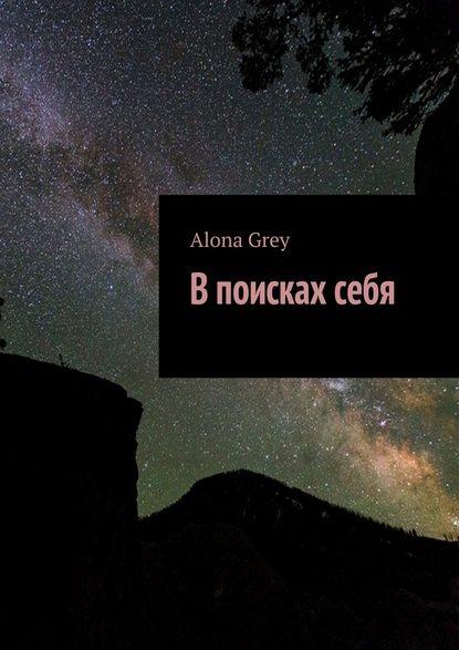 Alona Grey - Впоискахсебя