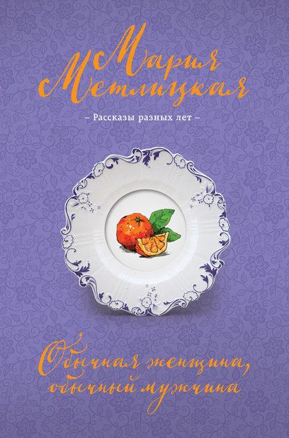 «Обычная женщина, обычный мужчина (сборник)» Мария Метлицкая