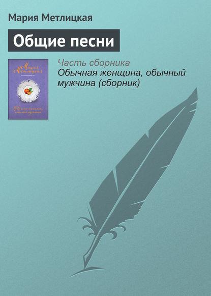 «Общие песни» Мария Метлицкая