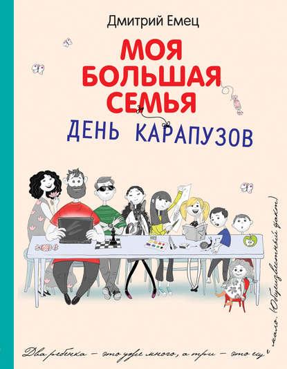 «День карапузов» Дмитрий Емец