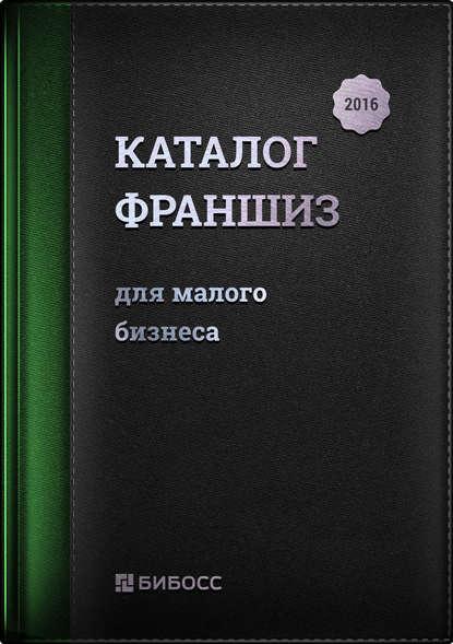Каталог франшиз России для малого бизнеса | [Infoclub.PRO]