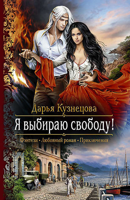 «Я выбираю свободу!» Дарья Кузнецова