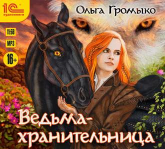 Ольга громыко верховная ведьма скачать.