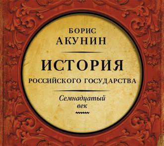 Читать онлайн акунин история российского государства