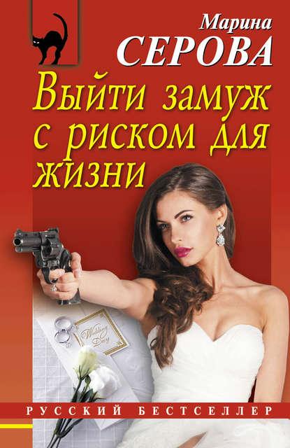 «Выйти замуж с риском для жизни» Марина Серова