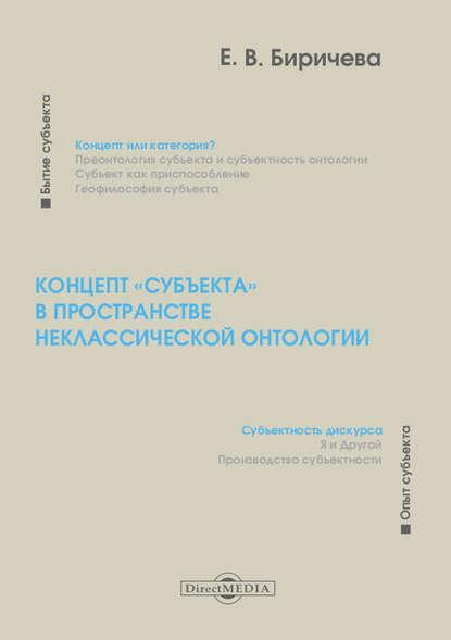Екатерина Биричева - Концепт «субъекта» в пространстве неклассической онтологии