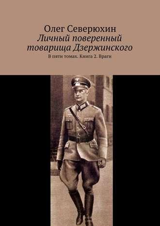 Читать онлайн Личный поверенный товарища Дзержинского. Книга 2. Враги