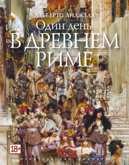 Скачать книгу Один день в Древнем Риме. Повседневная жизнь, тайны и курьезы