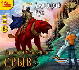 Скачать книги Дмитрия Рус 1