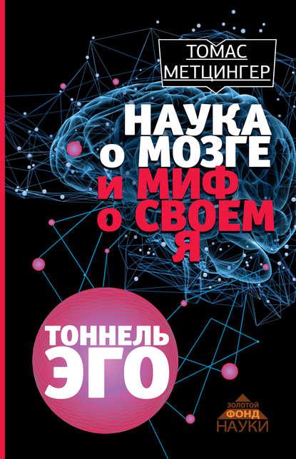 Томас Метцингер — Наука о мозге и миф о своем Я. Тоннель эго
