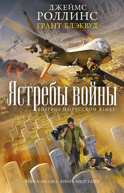 «Ястребы войны» Грант Блэквуд, Джеймс Роллинс