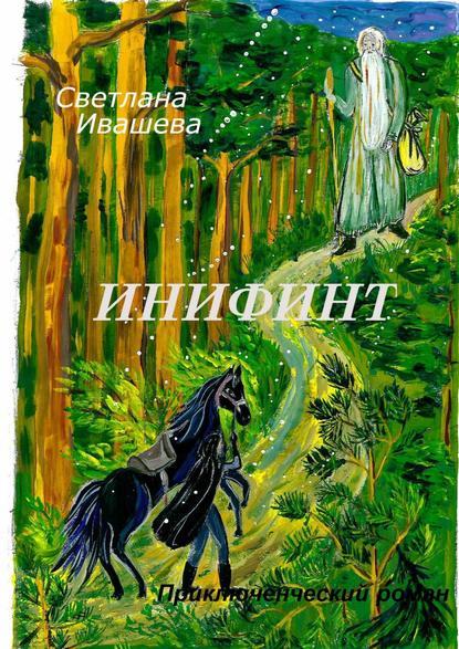 Светлана Ивашева - Инифинт