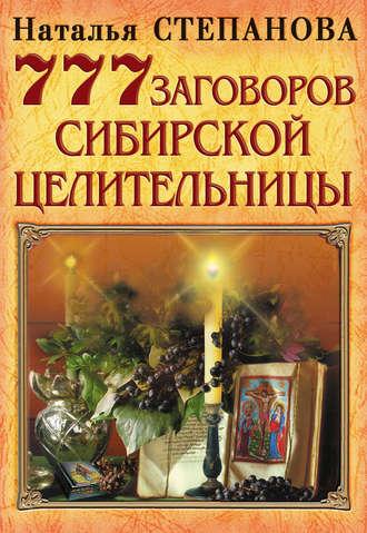 Сибирская целительница любовные заговоров