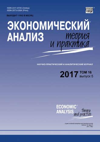 Экономический аналаих на практике