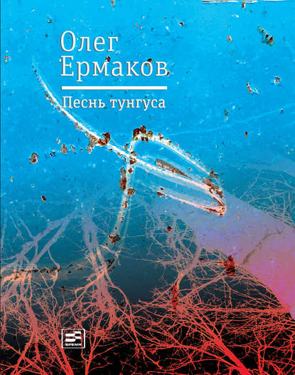 Книга Песнь тунгуса