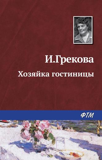 Хозяйка гостиницы. Грекова и. Скачать в fb2, pdf, epub.