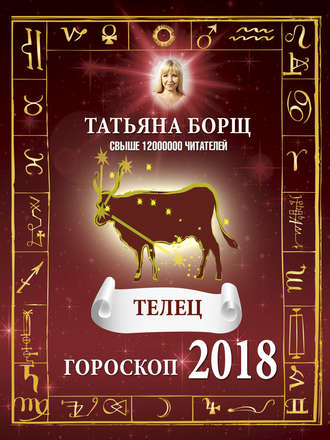 Гороскоп для мужчины-Тельца на 2018 год
