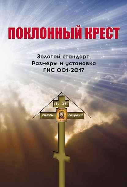 Кресты вдоль дорог. Что такое Поклонный крест?