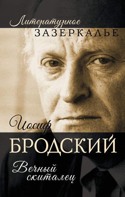 Бобров, А. А.  Иосиф Бродский.Вечный скиталец.