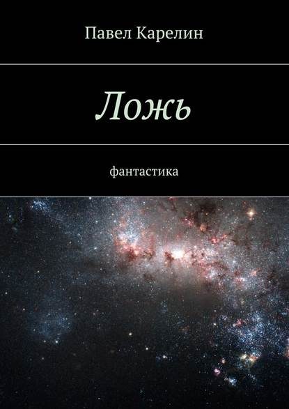 Павел Карелин - Ложь