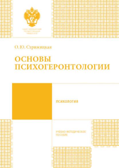 Стрижицкая О. Ю. — Основы психогеронтологии. Учебно-методическое пособие