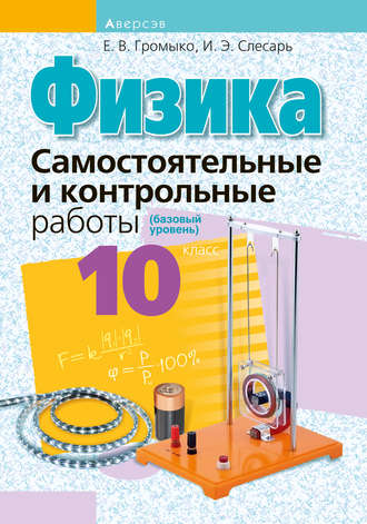 Е В Громыко Физика класс Самостоятельные и контрольные  Физика 10 класс Самостоятельные и контрольные работы базовый уровень